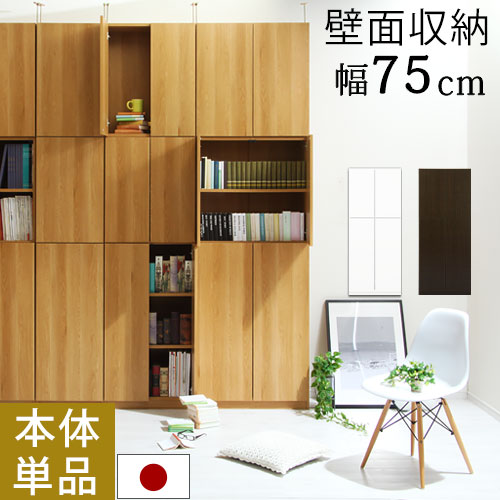 Bookshelf Wall Surface Storing Shelf Width 75 Domestic Production Magnet Door Book Comics Cd Dvd