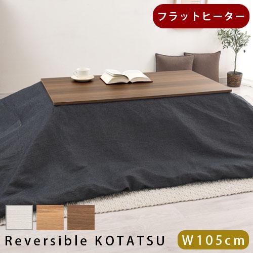 家具調こたつ 長方形 折りたたみ 木製 105 × 60 cm 完成品 ホワイト/ナチュラル/ウォールナット TBL500314
