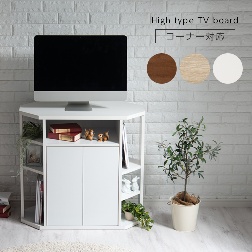 テレビボード ハイタイプ コーナー設置 高い ハイ 32インチ 32型 ハイタイプテレビ台 ウォールナット/オーク/ホワイト TVB018112