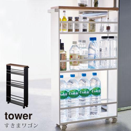 tower 隙間ワゴン 調味料ラック スリム 約 幅13cm ホワイト/ブラック KWG450015