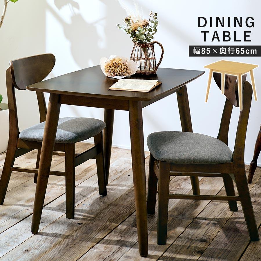 ダイニングテーブル 天然木 食卓テーブル 木製テーブル ダイニング リビング テーブル 単品 送料無料 食卓 食堂 机 85 幅 ウッドテーブル 2人 リビングダイニングテーブル 小型 ミニ カフェテーブル 2人がけ ハイタイプ 北欧 おしゃれ
