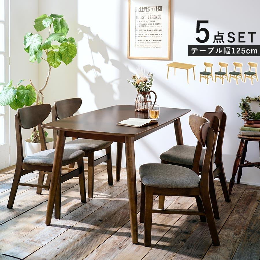 リビングダイニングテーブルセット チェア 4脚 セット 5点 ダイニングテーブル 送料無料 天然木 テーブル 椅子 チェアセット リビングテーブル センターテーブル 大きめ 木製 机 4人掛け 食堂 食卓 ハイテーブル チェアー 北欧 おしゃれ