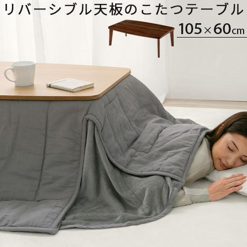 木製 ローテーブル 天板 リバーシブル 長方形 TBL500377
