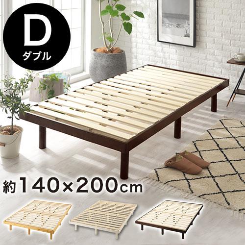 ベッドフレーム ダブル すのこベッド すのこ ダブルベッド 木製ベッド パイン材 ベッド フレームのみ ナチュラル/ホワイト/ダークブラウン BDL037076