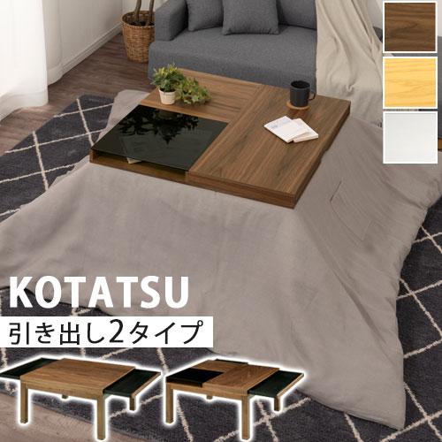 家具調こたつ 収納付き 継足付き ガラス 天板 80×80 ウォールナット/ナチュラル TBL500375