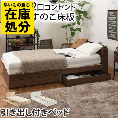 ベッド 宮付き 天然木製 引き出し収納 ウォールナット/ナチュラル/ホワイト BSN035070