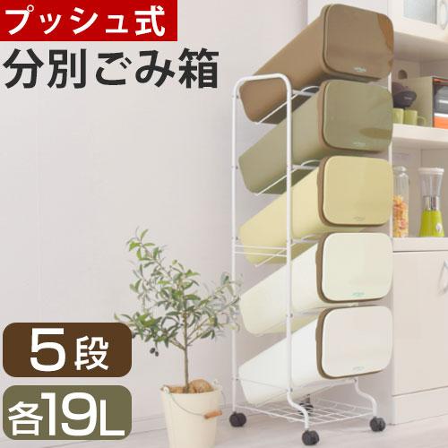【2,400円引き】 蓋付きゴミ箱 リス キャスター付き キッチン 全4色 DTB600072