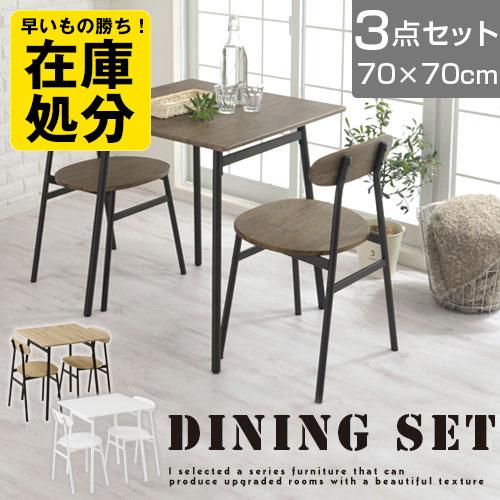 テーブル チェア セット 2人掛け ダイニングチェア 背もたれ付き 2脚セット ウォールナット/オーク TBL500379