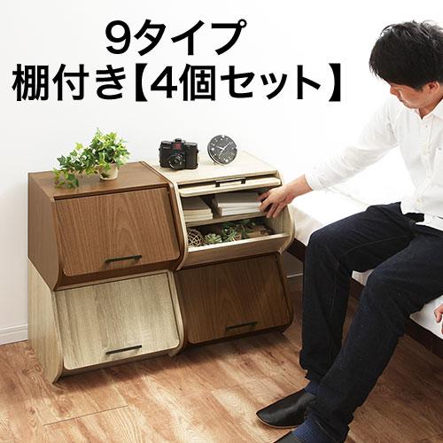 【720円引き】 ボックス 棚 木製 四個セット リビング収納 ホワイト/オーク/ウォールナット LET300220