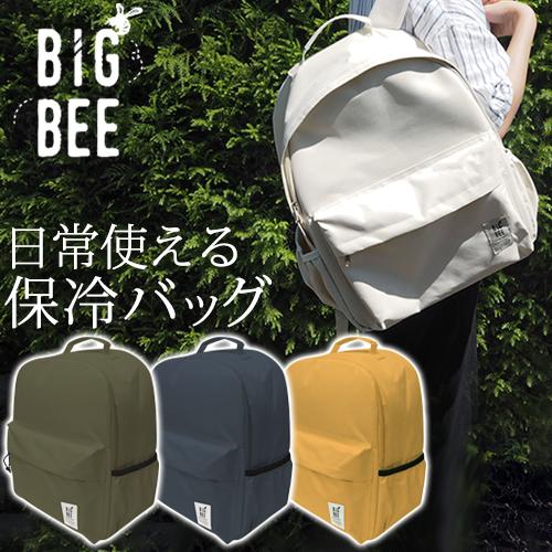 Big Bee 保冷バッグ リュック 男性 女性 大容量 収納 約 幅35 奥行20 高さ43cm 全4色 GAR000101