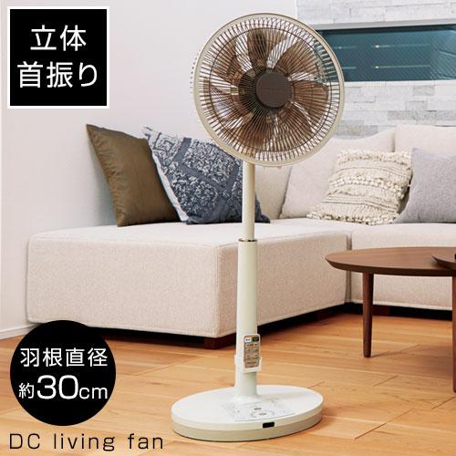 apix DCリビング扇風機 昇降 リモコン付き 風量調節 CIR001323
