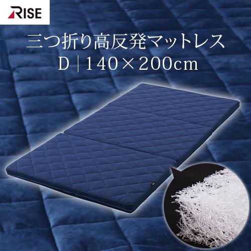 【正規品】SLEEP OASIS 高反発マットレス ダブル 三つ折り BRG000347