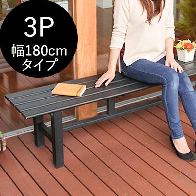 縁台 アルミ ステップ 踏み台 ガーデンベンチ ガーデンチェアー 庭 バルコニー ベランダ アウトドア 屋外 イス 椅子 いす 腰掛け おしゃれ 180cm