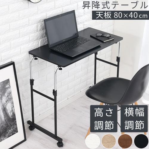 パソコンデスク 木製 パソコン デスク つくえ パソコンテーブル 可動式 昇降 高さ調節 昇降式テーブル キャスター付き サイドテーブル ベッドサイドテーブル ベッドテーブル ナイトテーブル ソファ おしゃれ PCデスク ハイタイプ 奥行40 シンプル 白 黒 80cm幅