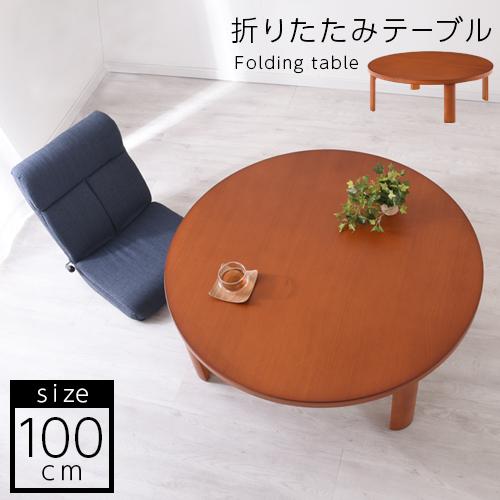 丸テーブル 幅100cm 滑り止め 付き 完成品 TBL000100