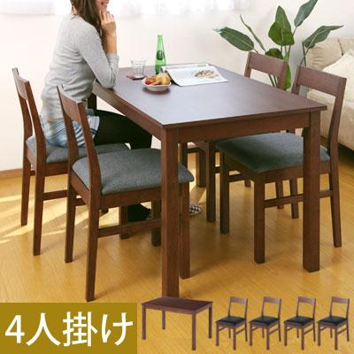 食卓テーブル セット テーブル チェア 送料無料 5点セット ダイニングテーブル ダイニングチェア カフェテーブル 木製家具 木製 ウォールナット 天板 2人 4人 シンプル デザイン インテリア 家具 おしゃれ チェア4脚