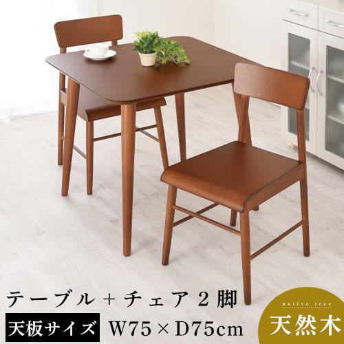 【1,280円引き】 ダイニングセット テーブル チェア 2脚 3点セット 木製 CHRUB3120