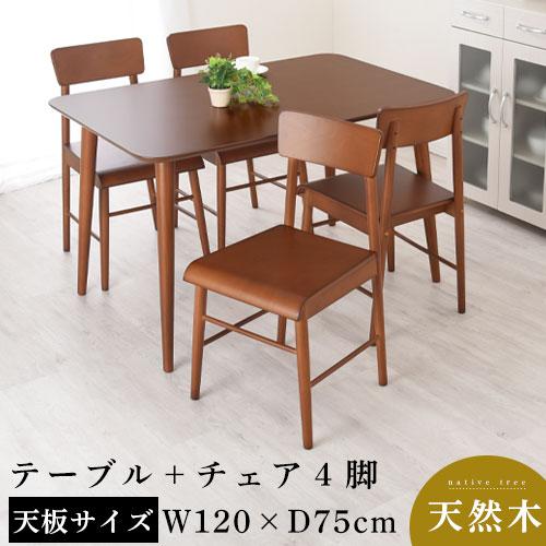 【2,280円引き】 ダイニングセット テーブル チェア 4脚 5点セット 木製 CHRUB3130