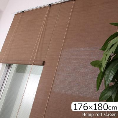 デザインカーテン 遮光 間仕切り 無地 ロールアップ ブラインド シェード 麻素材 自然素材 紫外線 和室 ブラウン ホワイト 白天然素材 白 おしゃれ 176×180
