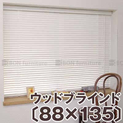 カーテン 遮光 間仕切り 無地 ロールアップ シェード 天然木 アジアン 和室 ブラウン ホワイト 白 ナチュラル 紫外線 木製 横型 送料無料 ブラック 黒 おしゃれ 88×135