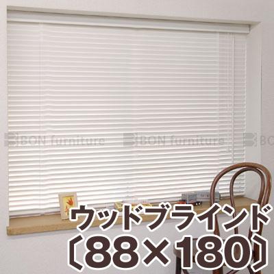 カーテン 遮光 間仕切り 無地 ロールアップ シェード 天然木 アジアン 和室 ブラウン ホワイト 白 ナチュラル 紫外線 木製 横型 送料無料 ブラック 黒 おしゃれ 88×180