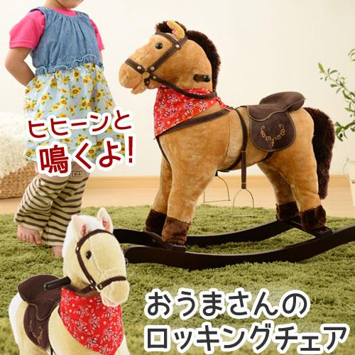 ロッキングチェアー ロッキングホース 揺れる 椅子 乗れるぬいぐるみ キッズチェアー ロッキングアニマル アニマルチェア アニマルスツール 子供用 子ども用 こども用 いす 木馬 キッズ 男の子 女の子 うま ウマ 動物 かわいい