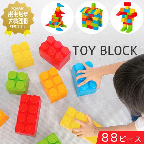 オモチャ ブロック おもちゃ 大きい 玩具 知育玩具 パズル カラフル 大型 カラーブロック 遊具 ビッグ 子ども 子供 1歳 2歳 3歳 贈り物 誕生日 プレゼント 男の子 女の子 おしゃれ 88ピース 5 歳 小学生 知育