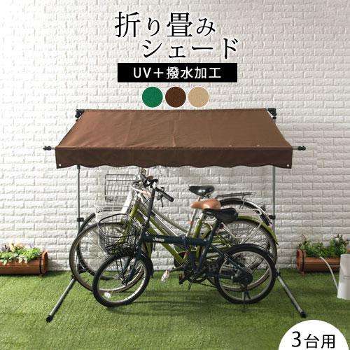 【700円引き】 バイク ガレージ 自転車 バイク置き場 自転車置き場 屋根 置き場 折りたたみ 簡易ガレージ 自転車カバー テント カバー サイクルハウス 雨よけ 日よけ イージーガレージ 駐輪場 自宅 サイクルポート おしゃれ 3台用
