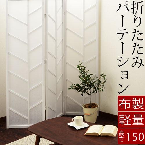 パーティション 天然木製 スクリーン パーテション 間仕切 つい立て 衝立 リビング 布 スクリーンパーティション 部屋 カフェ オフィス 仕切り 木製 三面 軽量 可動式 3連パーテーション 白 ホワイト 北欧 おしゃれ