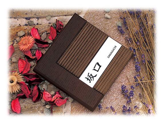 ディーズサイン モダンコレクション M-03 モダンな木質感とステンレスへアラインを組み合わせてデザインした表札【ディーズガーデン正規特約店】