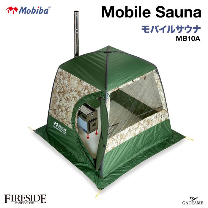 次回分6月末入荷予定 予約受付中モビバ社製 モバイルサウナ MB10A 品番:27190 Mobiba Mobile Sauna MB10A fireside 屋外 テントサウナ サウナテント 携帯式サウナ プライベートサウナ おうちでサウナ 本格 ロウリュ ファイヤーサイド社正規特約店