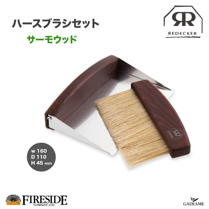すぐに取り出せるのでストーブ周りの気になる場所をササッとお掃除 良質な天然素材を使用し 熟練された職人の手が光るドイツ レデッカー社の上質な手道具です ハースブラシセット サーモウッド 品番: 42107 レデッカー社 Redecker 薪ストーブ ファイヤーサイド社正規特約店 卓抜 灰掃除 ドイツ製 ファイヤーサイド ブタ毛 ミニ おすすめ 木製 fireside