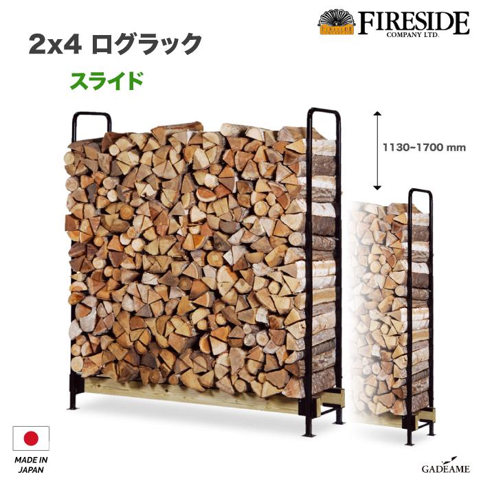 2×4 ログラック(スライド)品番 : YFW ファイヤーサイド社 Fireside 薪保管 薪ラック 薪棚 屋根 雨よけ LOG RACK 乾燥 日本製 ファイヤーサイド社正規特約店