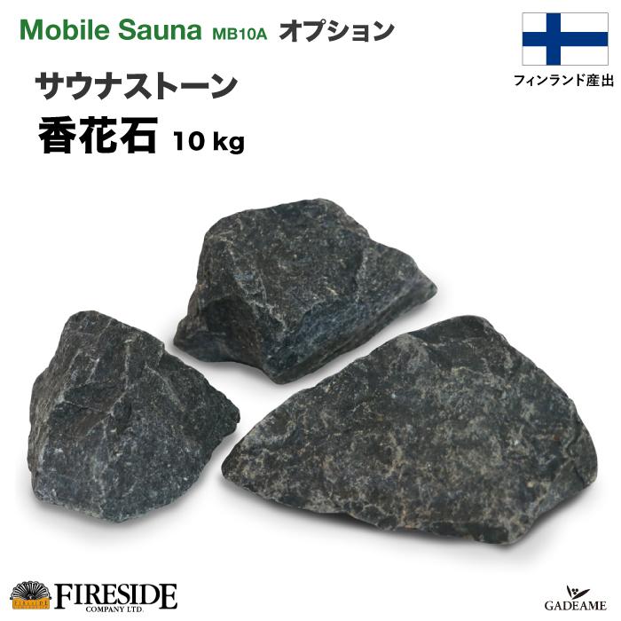 硬い岩盤の国土で知られるフィンランドより採掘しました 古くからフィンランドのサウナで使用されている天然のサウナストーンです クーポン配布中 納期未定 サウナストーン 香花石 10kg 10035 モバイルサウナ MB10A用 捧呈 オプション ケルケス後継品 フィンランド産出 火成岩 Sauna 熱岩石 ファイヤーサイド ロウリュ テントサウナ サウナテント モビバ Mobile mobiba fireside 天然石 Seasonal Wrap入荷