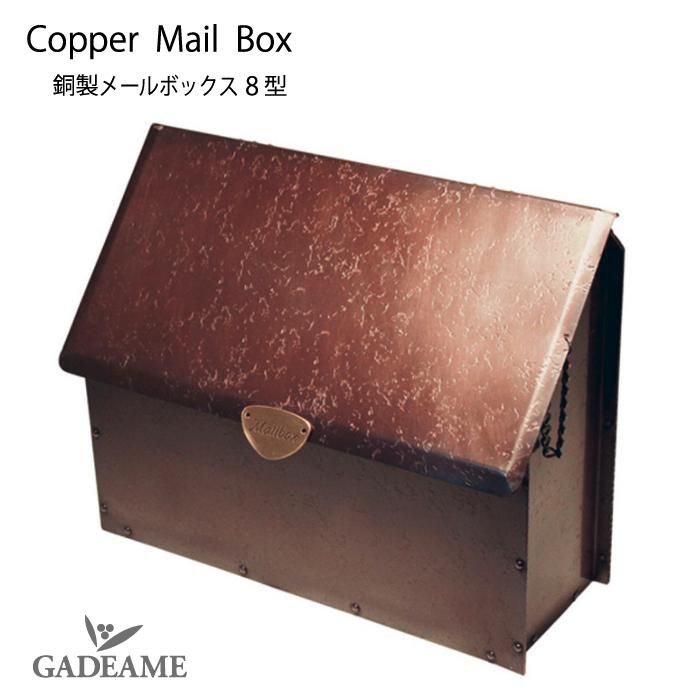レトロでシックな銅製ポスト 直輸入品激安 郵便ポスト Copper Mail Box 銅製メールボックス8型 SR1-DP-8 Only レトロ オンリーワン 郵便受け お洒落 One club 新品 壁付けポスト