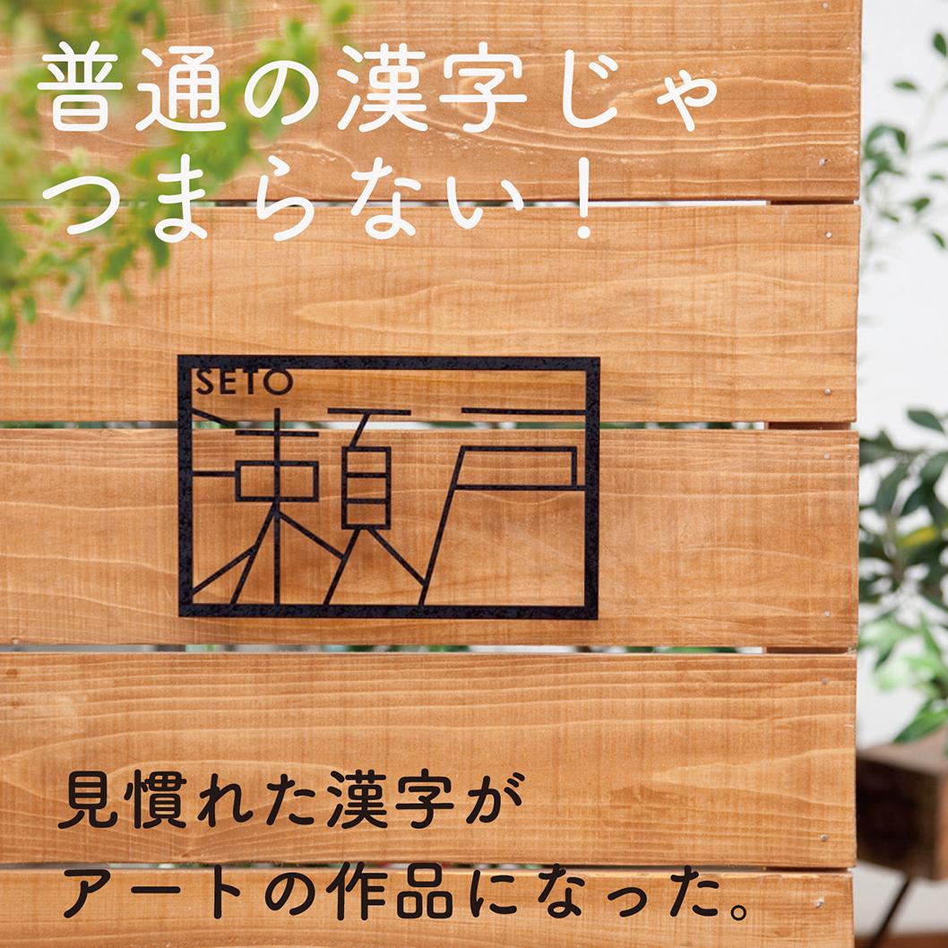 サイン 漢字 表札 O-moji 02【nido】品番:A370 ニド なのり ステンレス ハウスサイン オリジナル文字 温かい キュート チャーミング