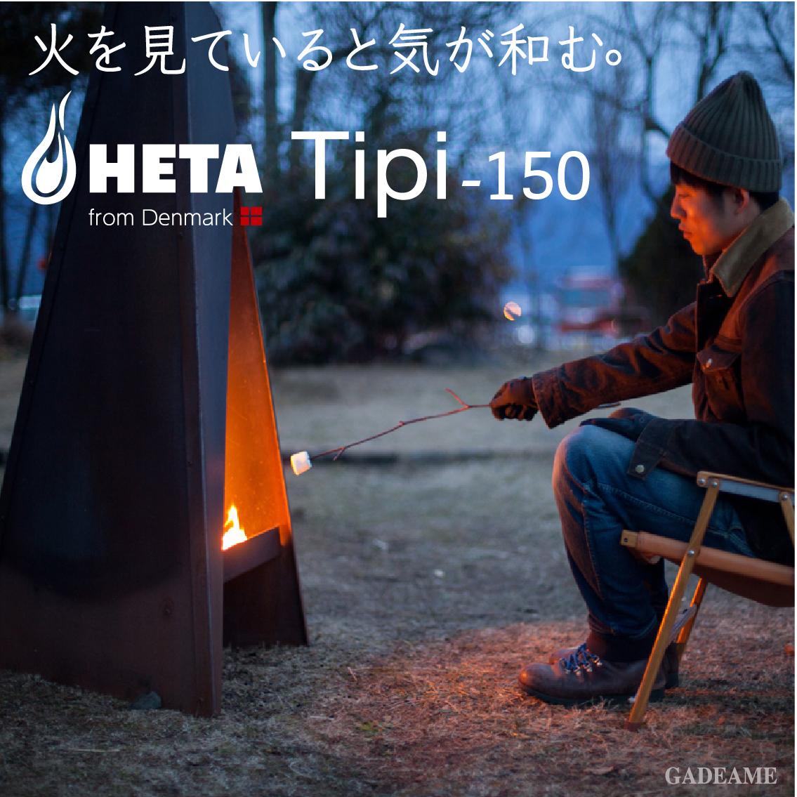 ヒタ Tipi 150 品番:81040 アウトドアファイヤープレース 屋外ストーブ 焚き火 デンマーク HETA ティピ ティピ150 庭あそび キャンプ アウトドア グランピング アウトドアクッキング キャンプファイヤー 焚火 焚き火 ファイヤーサイド