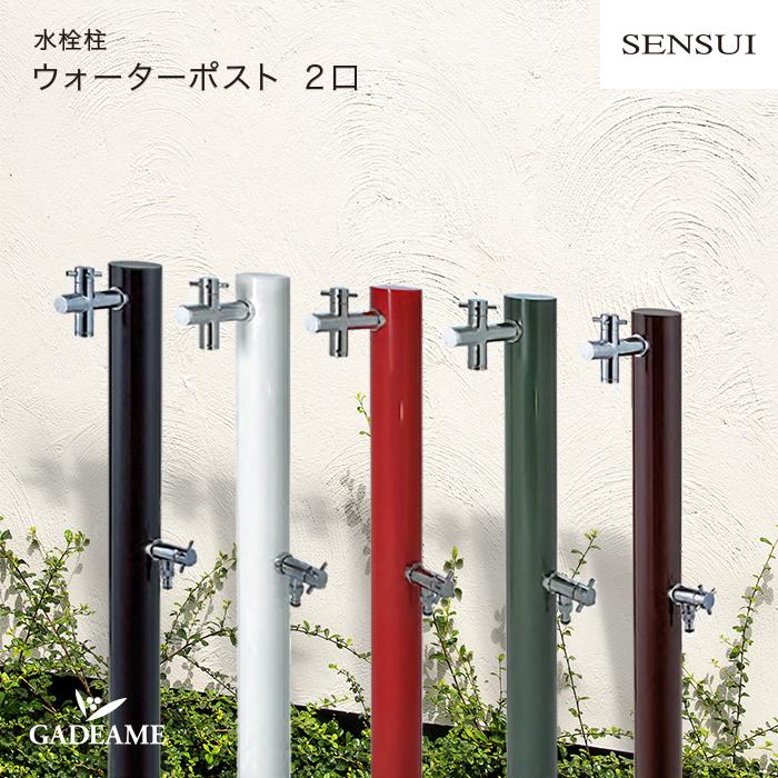 SENSUI 泉水立水栓 ウォーターポスト2口325シリーズ スタイリッシュ【smtb-kd】