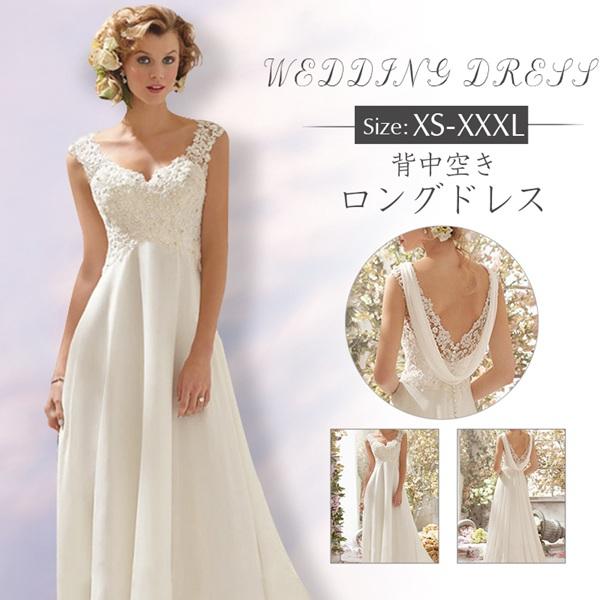 652d18553fef0 ウエディングドレス ウェディングドレス背中空き プリンセスドレス ブライダル  花嫁  披露宴 結婚 ...