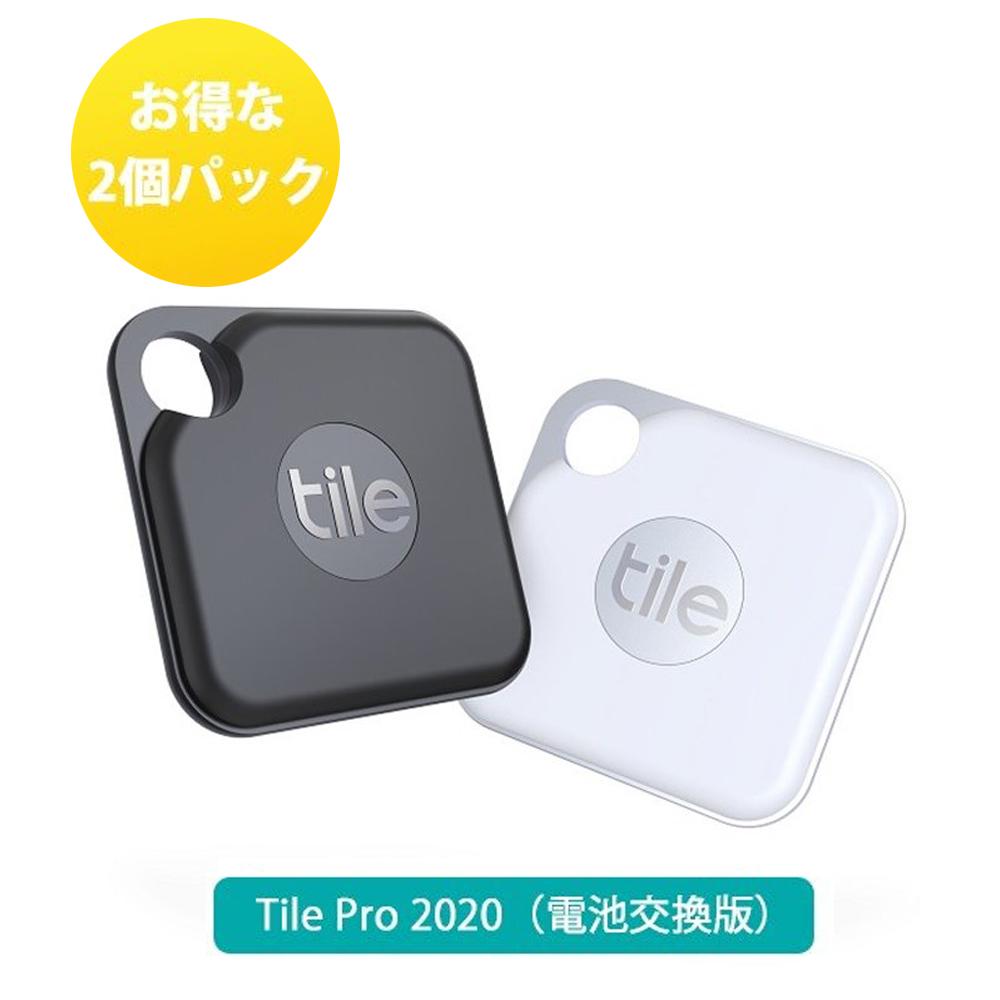 接続距離が最大120mになって新登場! 2個パック 探し物を音で見つける Tile Pro 2020(電池交換版)/ スマートトラッカー Bluetoothトラッカー タイルメイト ブラックホワイト 電池交換可能
