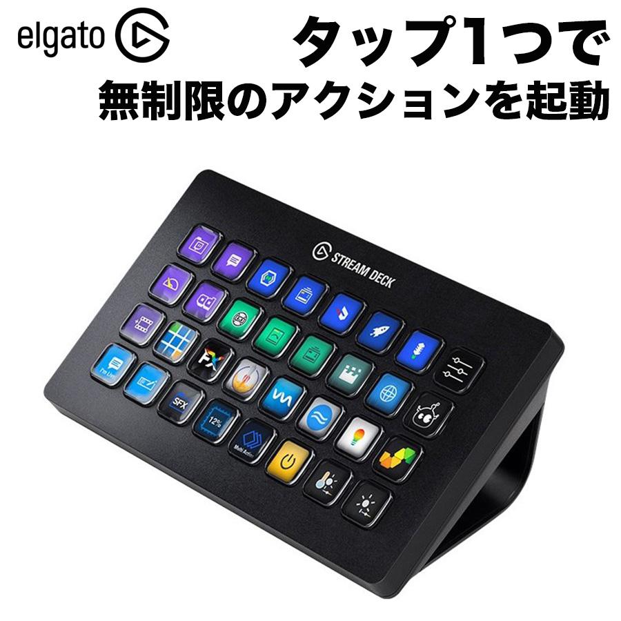 直輸入品激安 タップ1つで無制限のアクションを起動 Elgato Gaming Stream Deck XL ストリームデッキ ゲーミング 10GAT9901 エルガト ショートカットキーボード Corsair コルセア ゲーム 予約販売