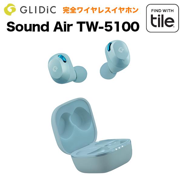 毎日に溶け込む 音 GLIDiC SOUND 品質検査済 ラッピング無料 AIR グライディック サウンドエアー ワイヤレスイヤホン Tile機能搭載 TW-5100 ライトブルー