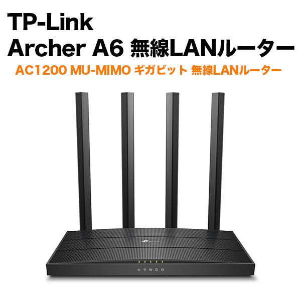 <title>最新WPA3でさらに安全に 数量限定 11acデュアルバンド867+300Mbps ティーピーリンク Archer A6 ギガビット 無線LANルーター 867+300Mbps AC1200 MU-MIMO 高速IPv6 3年保証</title>