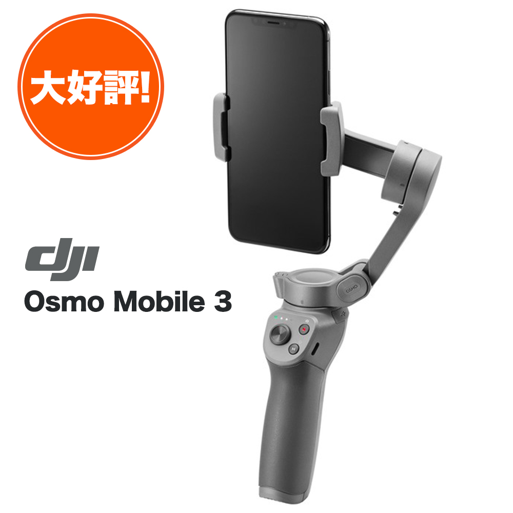 【 SALE 】DJI OSMO MOBILE 3 スマートフォン用折りたたみ式ジンバル 正規販売代理店 オズモ モバイル3 動画撮影 スマホ iPhone ジンバル
