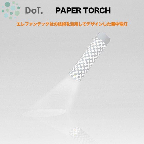 ファッション通販 エレファンテック社の技術を活用してデザインした懐中電灯 PAPER TORCH DoT. 誕生日 お祝い