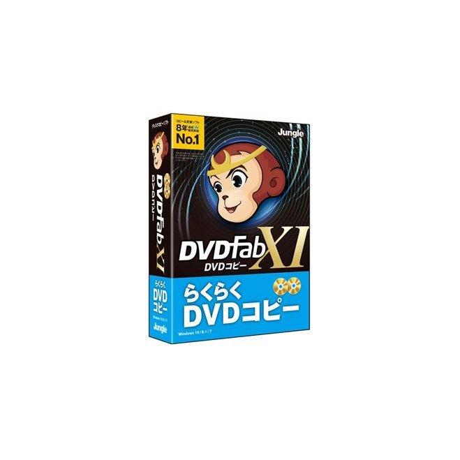 ジャングル DVDFab XI DVD コピー JP004681derCBoQxW