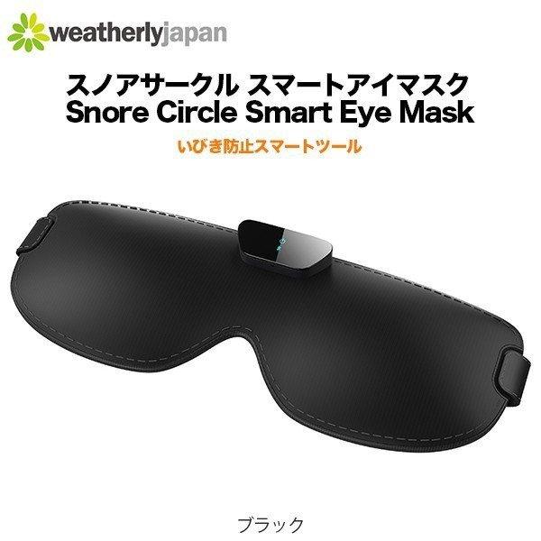 いびき防止スマートツール weatherlyjapan スノアサークル スマートアイマスク Snore Circle Smart Eye Mask