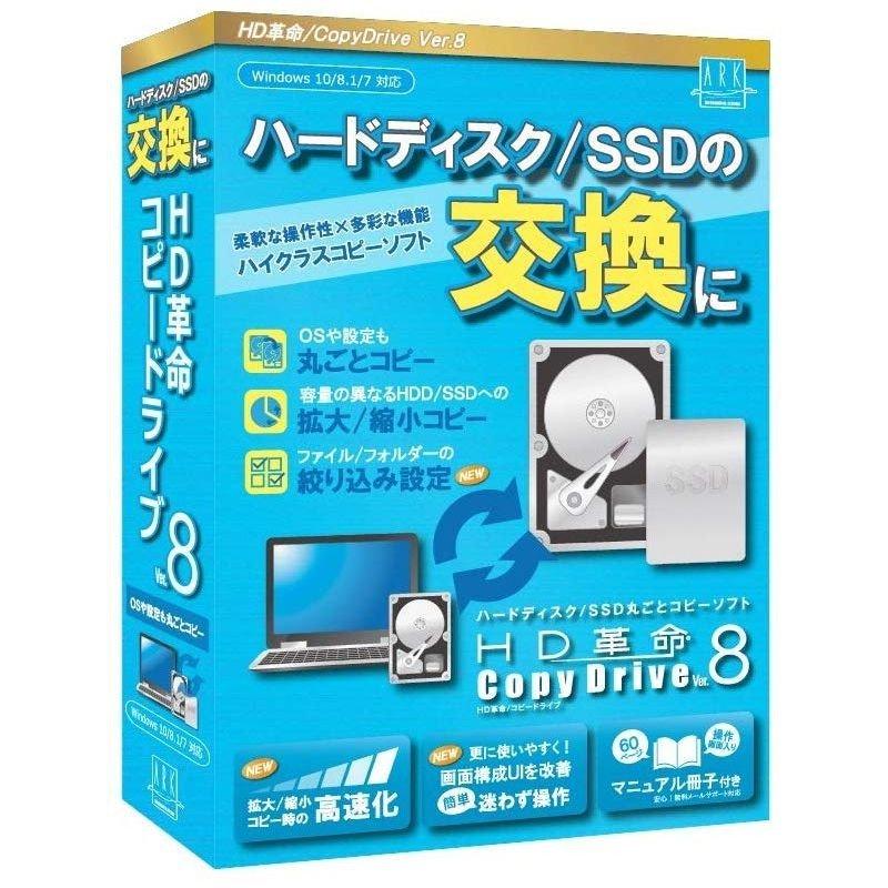 アーク情報システム HD革命/CopyDrive_Ver.8_通常版 CD-801