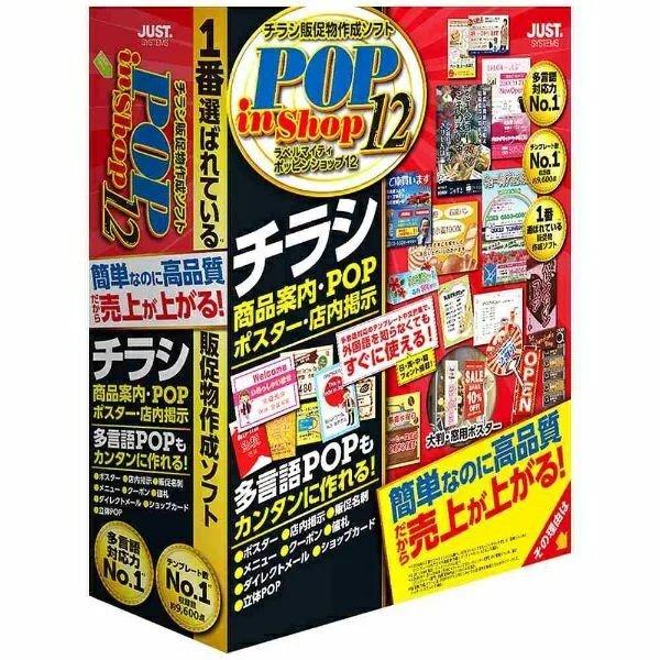 <title>70%OFFアウトレット インバウンド集客やコスト削減もおまかせ ジャストシステム ラベルマイティ POP in Shop12 通常版 1412654</title>