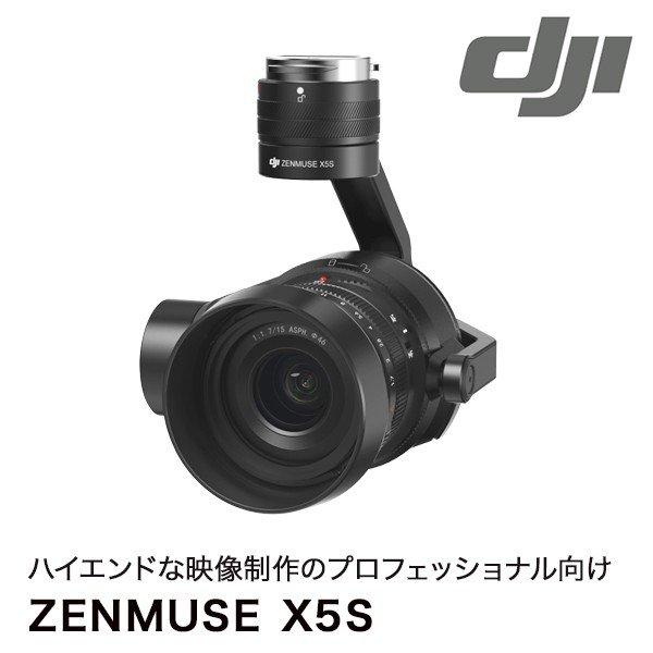 DJI ZENMUSE X5S